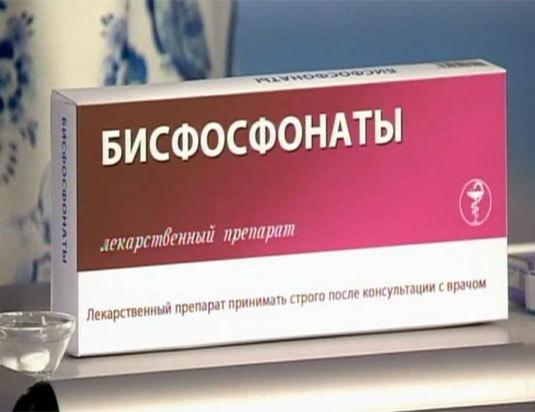 Применение бисфосфонатов в терапии остеопороза