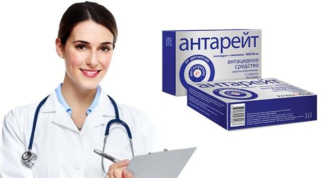 Антарейт: инструкция по применению, аналоги, от чего помогают таблетки Антарейт